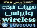 فروش تجهيزات شبكه و وايرلس