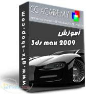 آموزش 3dsmax CG Academy pack 2