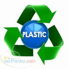 خریدار و فروشنده ضایعات پلاستیک
