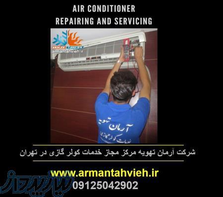 تعمیرگاه مجاز کولر گازی در تهران 09125042902