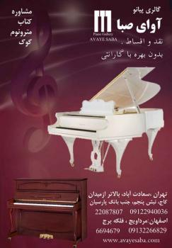 گالری پیانو آوای صبا  - تهران