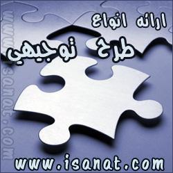 ارائه انواع طرح توجیهی www isanat com