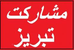 مشارکت در ساخت و ساز تبریز تخصص ماست