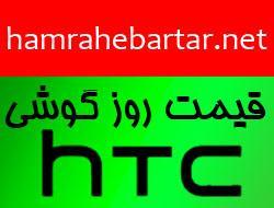قیمت روز انواع گوشی htc - تهران