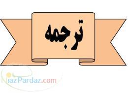 ترجمه سریع ؛ مطمئن و ارزان