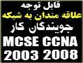 اموزش خصوصی شبکه 100 تضمینی  - تهران