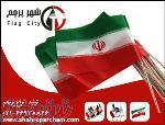 تولیدکننده انواع پرچم دستی ایران
