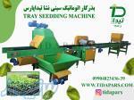 ماشین کارنده بذر در سینی نشا-(بذر گل، سبزی و صیفی