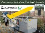 خاک پرکن گلخانه ای مکانیزه-پرکردن (گلدان، کیسه، گروبگ)