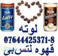 اعطاي نمايندگي پخش غذايي نوشيدني های لوته