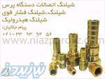 بورس انواع شیلنگ های فشار قوی و صنعتی ، فروشنده انواع شیلنگ های فشار قوی و صنعتی در تهران
