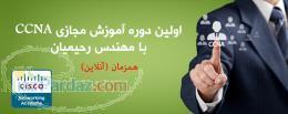 آموزش مجازی CCNA
