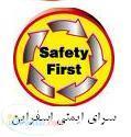 تهیه و توزیع لوازم ایمنی و حفاظت فردی و آتش نشانی