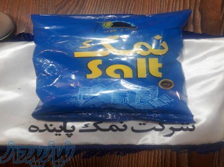 کارخانه تولید نمک خوراکی و نمک استاندارد  انواع بسته بندی نمک بهداشتی