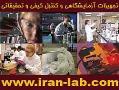 تجهیزات ازمایشگاهی iran lab - تهران