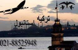 تور ترکیه ویژه نوروز1390  - تهران