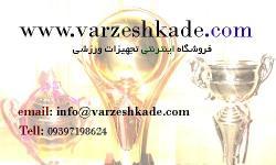 بزرگترین فروشگاه اینترنتی لوازم ورزشی - اصفهان