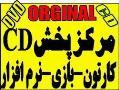 پخش عمده نرم افزار  گیم  کارتون  cd dvd  - تهران