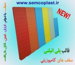 قالب پلاستیکی چندبارمصرف سقف  - تهران