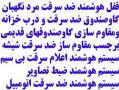 قفل ضد سرقت  گاو صندوق و مقاوم ساز شیشه  - تهران