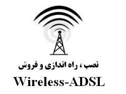 نصب و فروش تجهیزات wireless adsl dslam