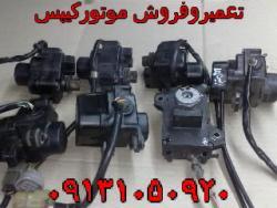موتورکیپس - اصفهان
