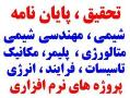 مشاوره پایان نامه پروپوزال طرح تحقیقاتی  - تهران