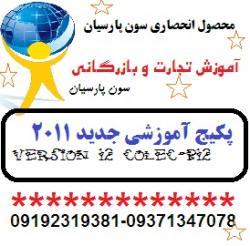 اموزش واردات و صادرات و نامه های تجاری  - تهران