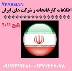 ادرس کارخانجات ایران و لیست کارخانجات - تهران
