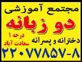 مجتمع اموزشی دوزبانه سعادتاباد - تهران