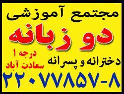 مجتمع اموزشی دو زبانه سعادت اباد - تهران