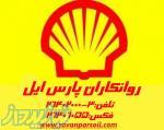 shell tellus t 46 شرکت روانکاران پارس ایل