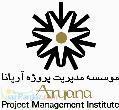 موسسه مدیریت پروژه آریانا