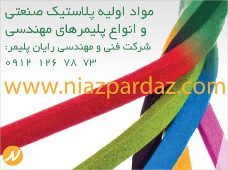 تولید و فروش انواع مواد اولیه پلاستیک صنعتی و انواع پلیمرهای مهندسی