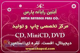 چاپ رایت و تولید CD MINI CD – DVD MNI DVD