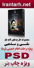 طرح بنر لایه باز ویژه رحلت امام خمینی (ره)