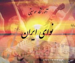 اموزشگاه موسیقی نوای ایران (کرج