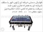 فروش فوتبال دستی ژتون خور سقف شیشه ای (مخصوص شهربازی)
