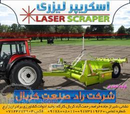 بهترین دستگاه تسطیح لیزری در ایران – اسکریپر لیزری