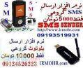 نرم افزار ارسال و دریافت SMS تبليغاتي رایگان