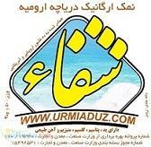 فروش نمک دریاچه ارومیه بسته بندی شده شفاء
