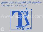 فروش سکسیونر قابل قطع زیر بار ، فروش سکسیونر فیوزدار ایران سوئیچ