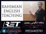 مکالمه انگلیسی رحیمیان (با روش CEF اروپا)
