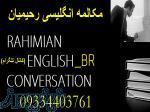 آموزش مکالمه انگلیسی بصورت حرفه ای ( از پایه تا پیشرفته) توسط مدرس و محقق بین المللی بابک رحیمیان
