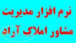 نرم افزار مشاوراملاک آراد