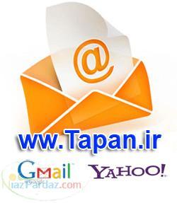 ارسال ایمیل گروهی  ارسال ایمیل انبوه