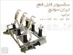 سکسیونر قابل قطع ایران سوئيچ - 33985922