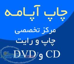 مرکز چاپ آپـامـه چاپ و رایت (تولید انبوه) CD  DVD