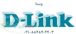 نمایندگی تجهیزات شبکه دیلینک dlink با گارانتی ایزی