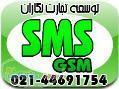 وجه تمایز ما خدمات ما SMS GSM
